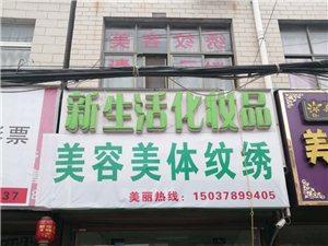 杞县新生活美容纹绣店