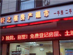 杞县轩之福房产超市