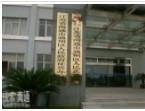 中国人民解放军南通市通州区人民武装部