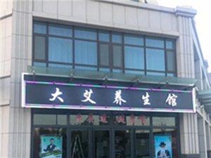 阜城大艾养生馆