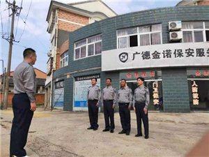 广德金诺保安服务有限公司郎溪分公司