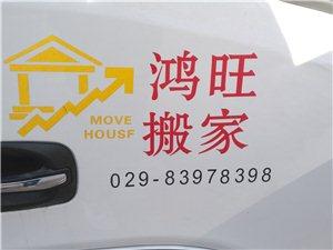 临潼鸿旺搬家配送公司83978398