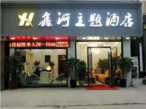 鑫河主題酒店