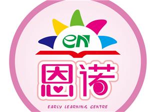 興國恩諾國際早教中心