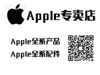 Apple专卖店(臻煜通讯)
