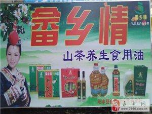 永丰县畲乡情油茶专业合作社