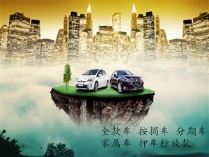 新鄭汽車抵押貸款,各種汽車都可抵押車借款