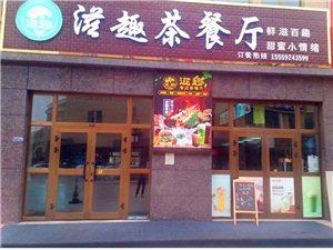 清水滋趣茶餐廳