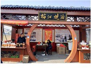 兰溪梅江烧酒厂
