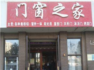 香港门窗之家有限公司