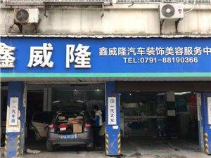 鑫威龙汽车装饰美容服务中心