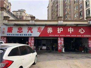 唐忠汽车养护中心