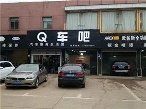 Q车吧汽车服务生活馆
