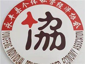 永丰县个体私营经济协会