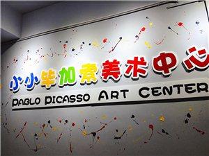 小小毕加索美术中心