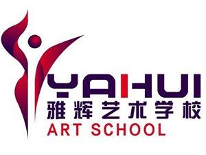雅辉艺术学校