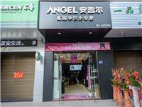 浦城安吉尔专卖店