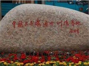 中国乒乓球通州训练基地风景区