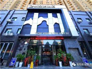 新丝路酒店
