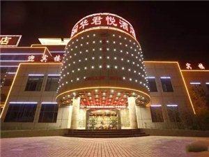 润安酒店(原紫燕大厦)形象图