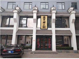 蓝瓦房商务酒店