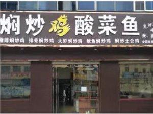 燜炒雞酸菜魚