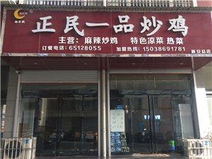 正民一品炒雞(新安總店)
