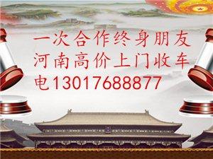 收購抵押車_查封車河南鄭州高價收不能過戶形象圖
