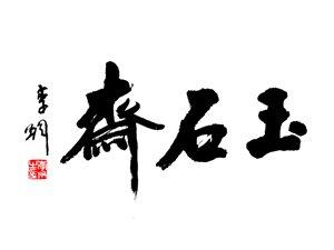 新安縣北關玉石齋形象圖