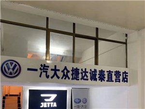 睢寧誠泰汽車貿易有限公司形象圖