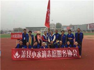 萧县小水滴志愿服务协会