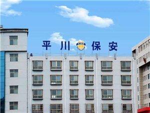 平川保安公司