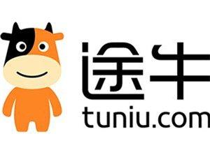 东台途牛旅游