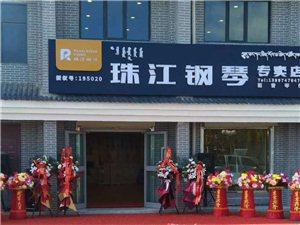 betway体育app珠江钢琴专卖店