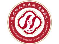 梅州市人民医院华城医院形象图