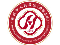 梅州市人民医院客天下院区