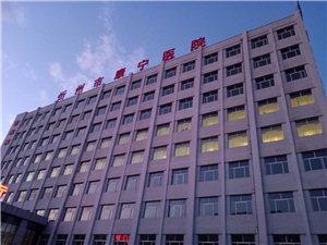 忻州市社会福利精神康宁医院形象图