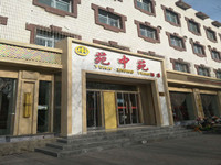 嘉峪关市苑中苑酒店