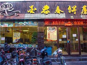 金蓉春饼屋