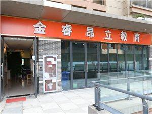 金寨縣金睿教育培訓中心有限公司