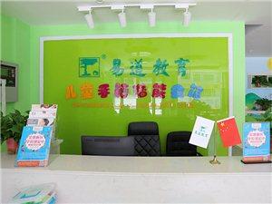 金寨縣易道教育兒童手腦潛能開發會館