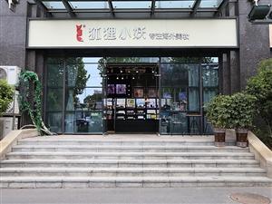 粵海酒店外街狐貍小妖美妝店