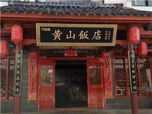 天堂寨黄山饭店