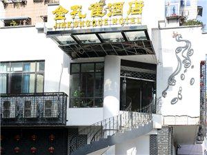 金寨金孔雀酒店