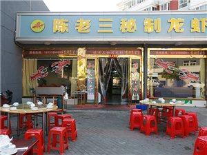 陳老三秘制龍蝦金寨店