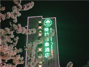 格林豪泰天堂寨鎮商務酒店