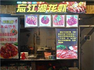 金寨忘江湖龍蝦店
