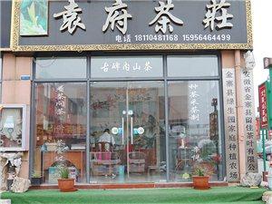 袁府茶莊金寨專賣店