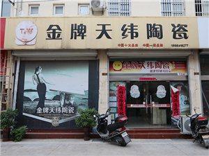 金牌天緯陶瓷金寨專賣店