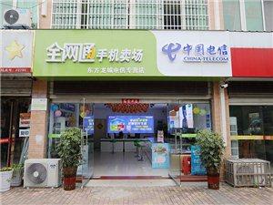 福鴻網絡通訊服務部